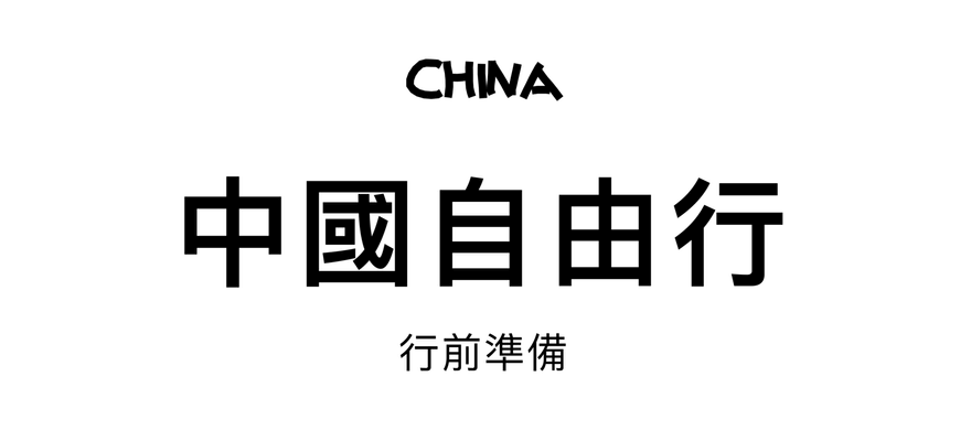 中國自由行懶人包