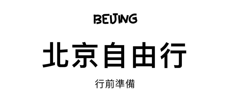 北京自由行懶人包