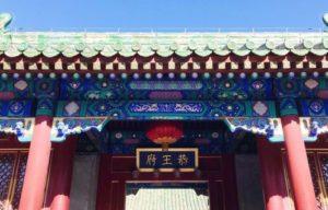 北京必玩-恭王府