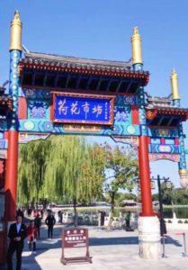北京必玩-什剎海-荷花市坊-荷花市場