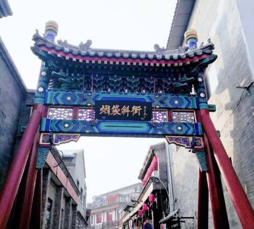 北京必玩-什剎海-煙袋斜街