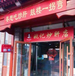 北京必吃-姚記炒肝鼓樓店