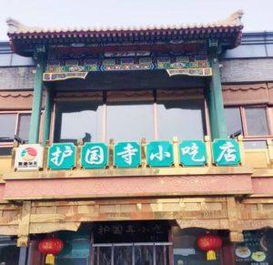 北京必吃-護國寺小吃總店
