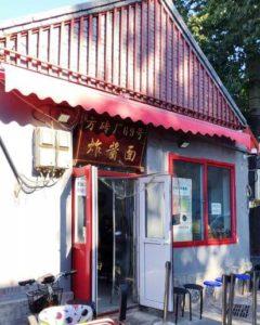北京必吃-方磚廠69號炸醬麵