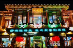 北京必吃-烤肉季總店