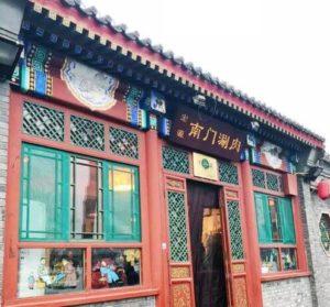 北京必吃-南門涮肉什剎海店