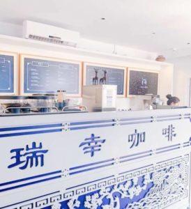 北京必吃-瑞幸咖啡故宫箭亭店