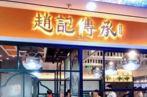北京必吃-趙記傳承牛奶甜品總店