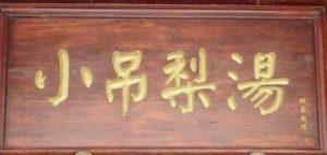 北京必吃-小吊黎湯團結湖店