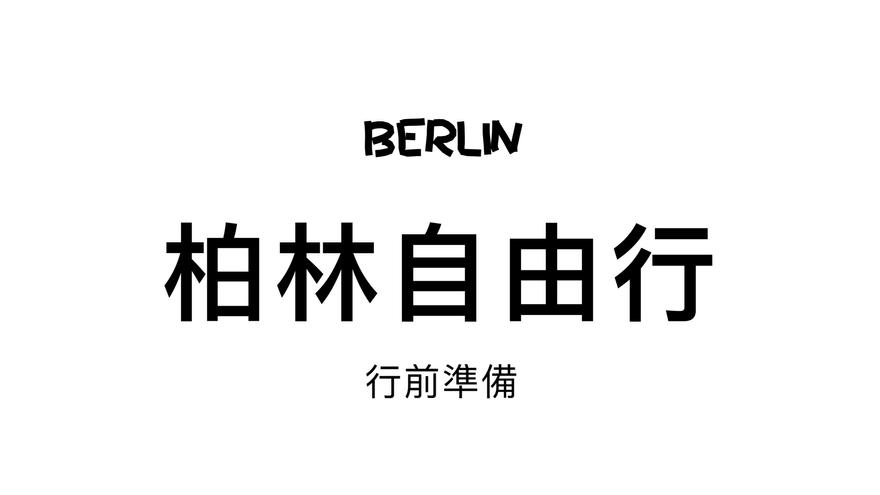德國柏林自由行懶人包