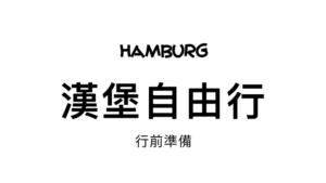 德國漢堡自由行懶人包