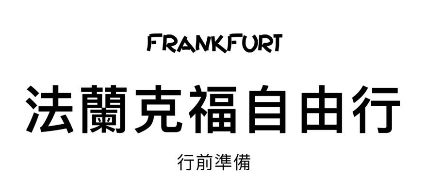 法蘭克福自由行懶人包