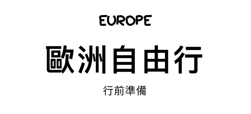 歐洲自由行懶人包