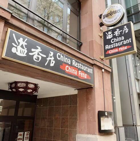 德國漢堡必吃-China Feng 溢香居