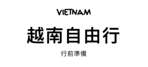 越南自由行懶人包