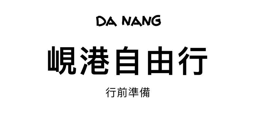 峴港自由行懶人包