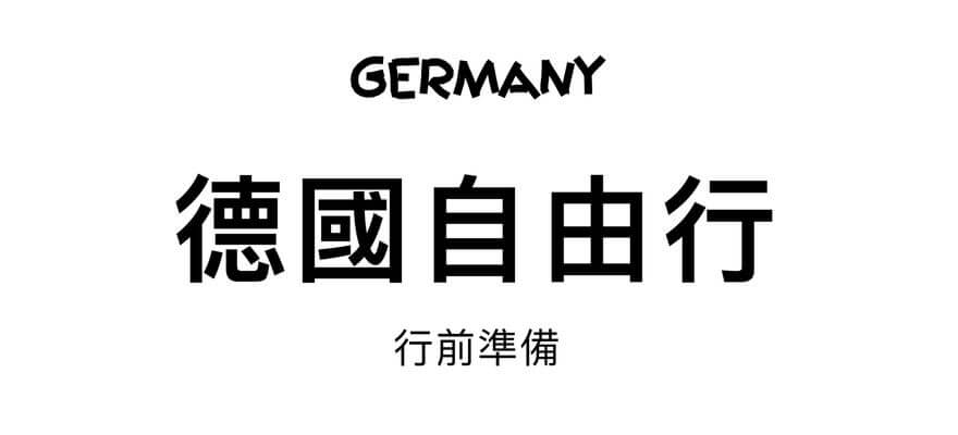 德國自由行懶人包