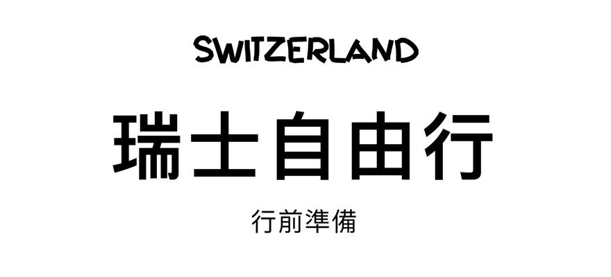 瑞士自由行懶人包