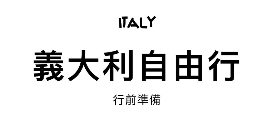 義大利自由行懶人包