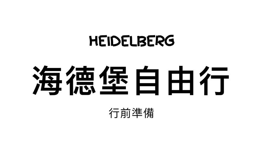 德國海德堡Heidelberg自由行懶人包