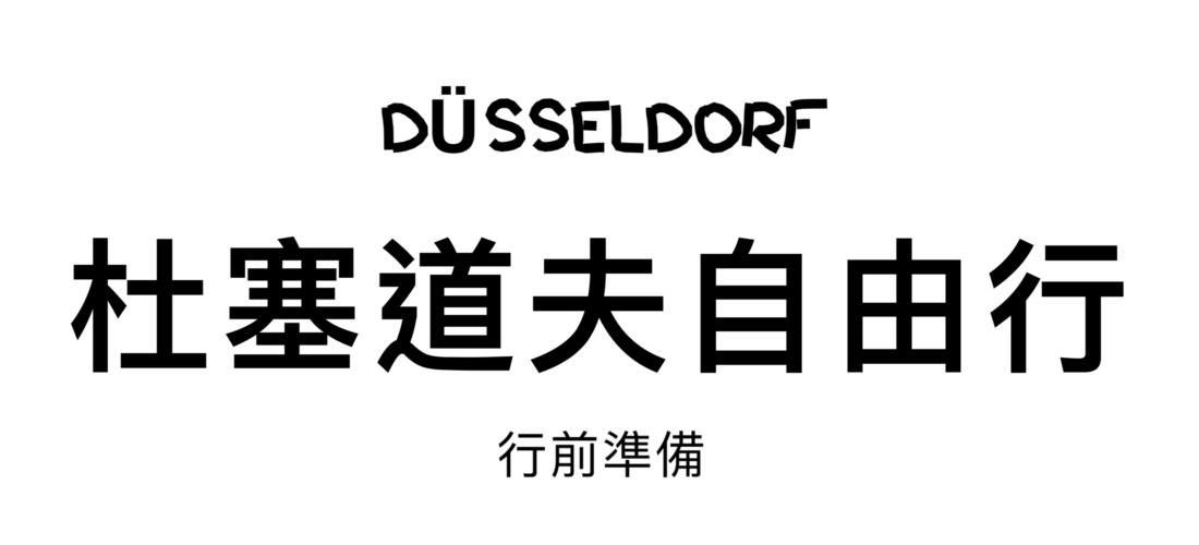 德國杜塞道夫自由行懶人包