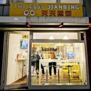 德國埃森必吃-天天煎饼 Two Eggs JianBing