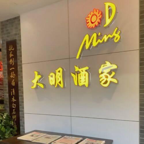 德國柏林必吃-Ming Dynastie GmbH 大明酒家