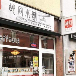 德國杜塞道夫必吃-胡同小館 Hutong Bistro
