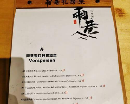 德國埃森必吃-雨巷 China Restaurant Rain