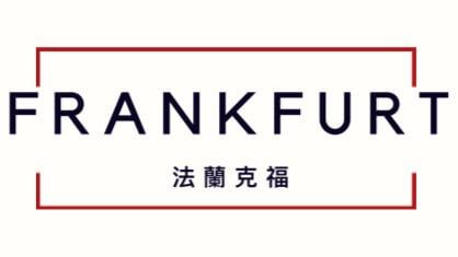 Frankfurt 法蘭克福自由行攻略