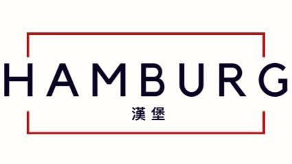 Hamburg 漢堡自由行攻略