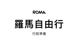 義大利羅馬Rome (Roma)自由行懶人包