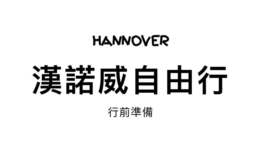 德國漢諾威Hannover自由行懶人包