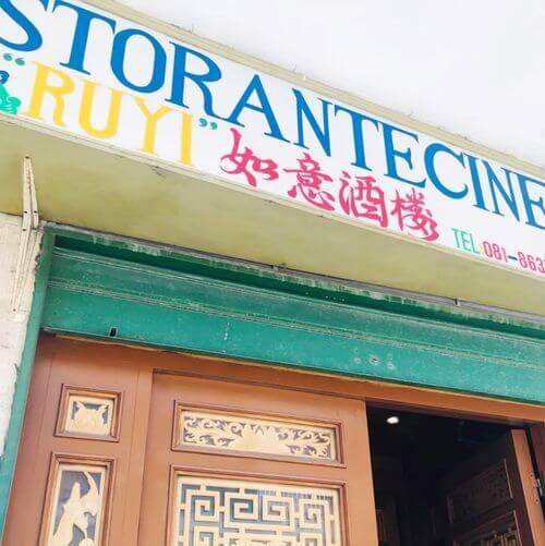義大利龐貝 = 蓬佩伊 Pompeii 必吃 - 如意酒樓 Ristorante Cinese Ru Yi