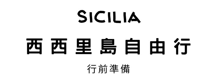 義大利西西里島 Sicily (Sicilia)自由行懶人包