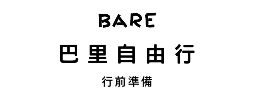 義大利巴里 Bari (Bare)自由行懶人包