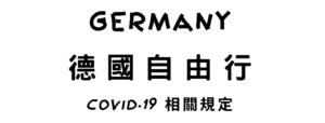 德國旅遊 Covid-19 相關規定