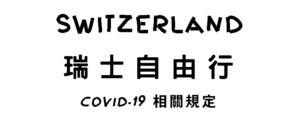瑞士旅遊 Covid-19 相關規定