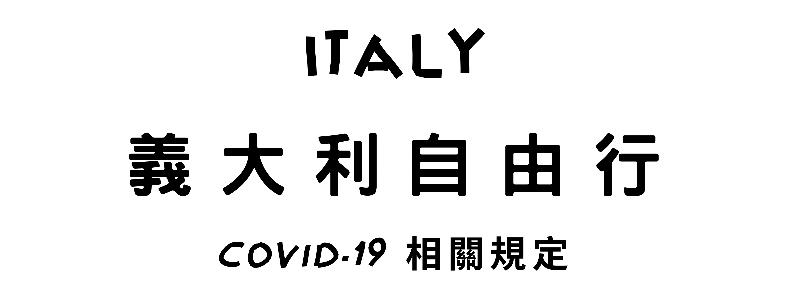 義大利旅遊 Covid-19 相關規定